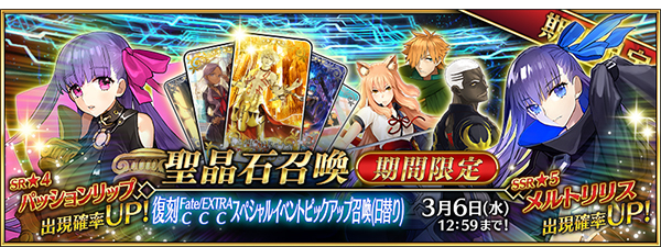 「Fate/Grand Order」、「復刻 Fate/EXTRA CCC スペシャルイベントピックアップ召喚(日替り)」を開催!