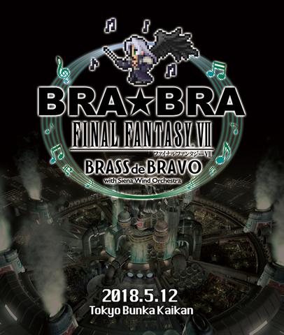 「FFVII」の吹奏楽コンサートBlu-ray「BRA★BRA FINAL FANTASY VII BRASS de BRAVO with Siena Wind Orchestra」が本日2月20日発売!