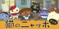 話題のゲームアプリ「猫のニャッホ 〜ニャ・ミゼラブル〜」アニメ化記念! 今だから語れる、開発裏話をココネさんに聞いてみた!!