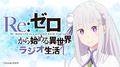 「Re:ゼロから始める異世界生活 Memory Snow」BD&DVD、6/7(金)発売決定!「ラジオ生活」第40回の配信日&ゲストが決定