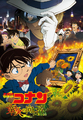 「名探偵コナン 紺青の拳(フィスト)」公開記念!Huluにて劇場版名探偵コナン4作品を先行配信&キッド特集決定!!