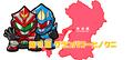 火の国・熊本を守るツインヒーロー! グランパワーヒノクニ、出撃!!【ご当地ヒーロー超大全 第12回】