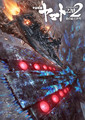 「宇宙戦艦ヤマト2202愛の戦士たち」WEB配信番組「愛の宣伝会議」&小野大輔×神谷浩史オフィシャルインタビュー公開