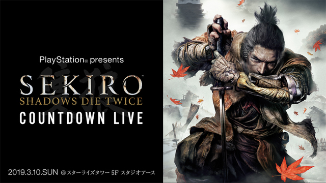 PS4「SEKIRO: SHADOWS DIE TWICE」、発売直前プレミアムイベントに抽選で100名をご招待!