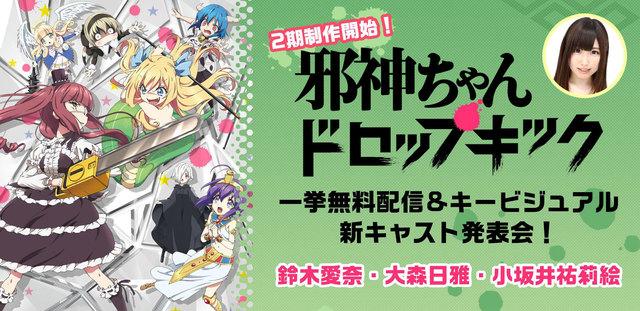 「邪神ちゃんドロップキック」、2期キービジュアル&新キャスト発表記念、一挙無料配信が3月17日(日)に決定!