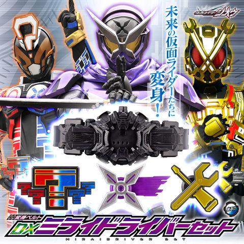 「仮面ライダージオウ」より、シノビ、クイズ、キカイが使用するベルトがDXミライドライバーセットになって登場!!