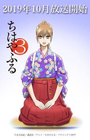 TVアニメ「ちはやふる」第3期が2019年10月に放送延期