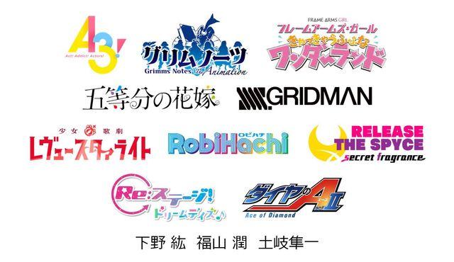 AnimeJapan 2019、ポニーキャニオンブースステージの詳細が発表に!