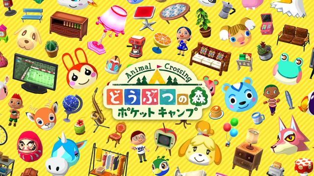 スマホゲーム「どうぶつの森 ポケットキャンプ」が本日2月27日アップデート! 新しい遊び「ハッピーホームアカデミー」など、さまざまな新要素を追加