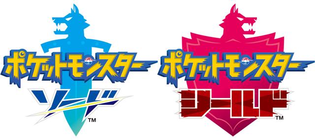 Switch「ポケットモンスター ソード」「ポケットモンスター シールド」、2019年冬発売決定! 新しい舞台で新しいポケモンたちと出会う、シリーズ完全新作