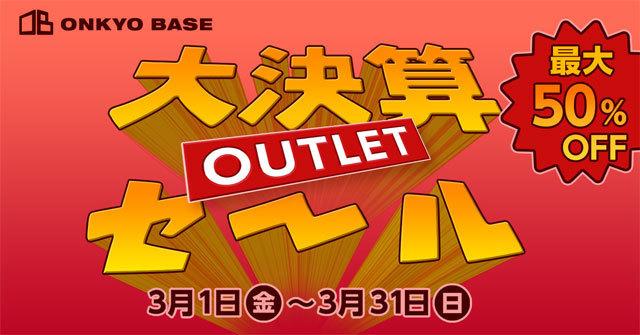 「ONKYO BASE」、明日3月1日よりヘッドホン、アンプ、スピーカーなどがお得に買える決算アウトレットセールを開催!