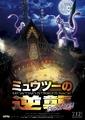 「ミュウツーの逆襲 EVOLUTION」、市村正親が再びミュウツー役に! ナレーションは石塚運昇