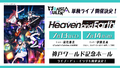 """リアル・ガールズバンドパーティを支え、牽引する最強の5人!「BanG Dream! 7th☆LIVE DAY2:RAISE A SUILEN""""Genesis""""」ライブレポート"""