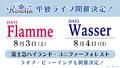 """日本武道館に咲き誇った蒼き薔薇の新世界! 「BanG Dream! 7th☆LIVE「DAY1:Roselia""""Hitze""""」ライブレポート"""