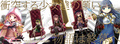 「マギアレコード 魔法少女まどか☆マギカ外伝」、メインストーリー第10章の配信を記念して首都圏にて駅広告が掲出中!