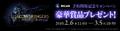 「ファイナルファンタジーXIV: 漆黒のヴィランズ」、予約特典インゲームアイテムの配布がスタート!