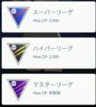 「ポケモンGO」チームリーダーとトレーニング~対スパーク編~【攻略日記】