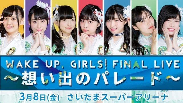 3月8日は、いよいよファイナルライブ! 今だからこそ振り返りたい、結成から今までのWake Up,Girls!記事まとめ【週刊声優白書】
