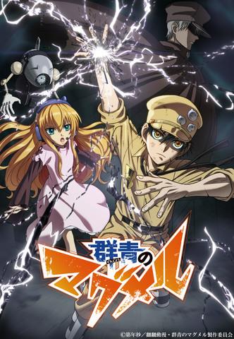 「群青のマグメル」の放送日が解禁! 「Anime Japan 2019」にて限定クリアファイルの配布も決定!