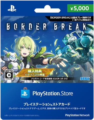 """SIE、「BORDER BREAK」デザインのPSストアカードを3月7日より数量限定発売! インゲームアイテム""""ボーダー「ハティ/ぷち輝星」""""付き"""