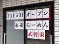 家系らーめん「武将家」が3月5日より営業中! 「ビックカメラAKIBA」裏