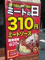年に1度の3月10日(ミートの日)限定!「スパゲッティーのパンチョ」がミートソース310円セールを実施
