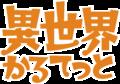 2019年4月よりTV放送開始「異世界かるてっと」、キービジュアル、スタッフ、キャスト&リレーPV「幼女戦記」ver.公開!
