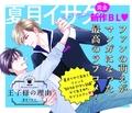 ファンの萌えがマンガになった! 夏目イサク完全新作BL「王子様の理由」3月9日発売