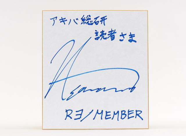【プレゼント】ニューアルバム「R∃/MEMBER」リリース記念!澤野弘之サイン入り色紙を2名様にプレゼント!