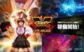 「ストリートファイターV タイプアーケード」、本日3月14日より稼働開始!