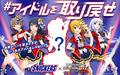 「アイドルマスター ミリオンライブ! シアターデイズ」×「スニッカーズ」の「#アイドルを取り戻せ」キャンペーンが4/4スタート!