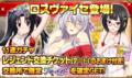 ソシャゲ版「ハイスクールD×D」にて、デートイベント「露天風呂で極楽です!!」開催中!