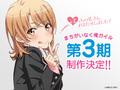 TVアニメ「やはり俺の青春ラブコメはまちがっている。」第3期制作決定! いろはのお祝いビジュアルも発表!!