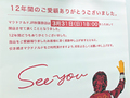 JR秋葉原駅 東西自由通路内「マクドナルドJR秋葉原店」が、3月31日をもって閉店