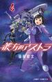TVアニメ化決定の「彼方のアストラ」、原作コミックがマンガ大賞2019で大賞を受賞!安藤正臣監督からお祝いコメントが到着!