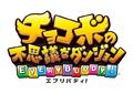 PS4/Switch「チョコボの不思議なダンジョン エブリバディ!」、本日3月20日発売!