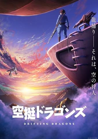 空と龍に魅せられた乗組員たちの旅を描く「空挺ドラゴンズ」が待望のアニメ化!フジテレビ「+Ultra」にて2020年1月より放送!