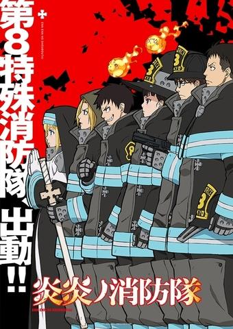 「炎炎ノ消防隊」第8メンバー登場の「ティザーPV第2弾」解禁!MBS・TBS系「スーパーアニメイズム」枠で7月放送決定