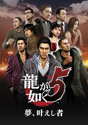 PS4「龍が如く5 夢、叶えし者」、6月20日発売決定! プロモーション映像&特典情報も公開に