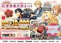 「ソードアート・オンライン」とのコラボ再び! 「平成最後の秋葉原電気街まつり」が明日3月21日よりスタート