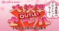 「ONKYO BASE」にて決算アウトレットセールを開催中! 3月31日まで