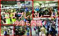 「AnimeJapan 2019」いよいよ明日スタート! みどころをおさらい! 当日券も会場で販売!
