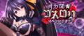 ソシャゲ版「ハイスクールD×D」にて、ガチャボスイベント「オカ研☆ゴスロリイベントです!!」が開催中!!