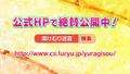 PS4「ゆらぎ荘の幽奈さん 湯けむり迷宮」、WEB番組「島袋美由利と東山奈央がギリギリまでやってみた!」第1回を公開!