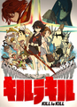 TVアニメ「キルラキル」、BD-BOXが6月26日発売決定! 4月6日よりTOKYO MXにて再放送も