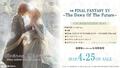 「FINAL FANTASY XV EPISODE ARDYN」、本日3月26日配信スタート! ローンチトレーラーも公開に