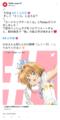 日本全国続々、桜開花中!Twitterにて、「#木之本桜」をつけてツイートするとさくらの絵文字が封印解除される「カードキャプターさくら」コラボ実施中!!
