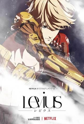 人間と機械の融合バトル! 大人気コミック「Levius」をポリゴン・ピクチュアズが3DCGアニメ化!