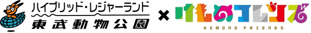 開催中の「東武動物公園×けものフレンズ」にて、「ちく☆たむ」出演の特別イベントも実施の新コラボ企画が4/6(土)より開催決定!