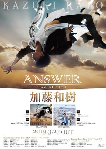【プレゼント】ニューシングル「Answer」リリース記念!加藤和樹サイン入りポスターを2名様にプレゼント!